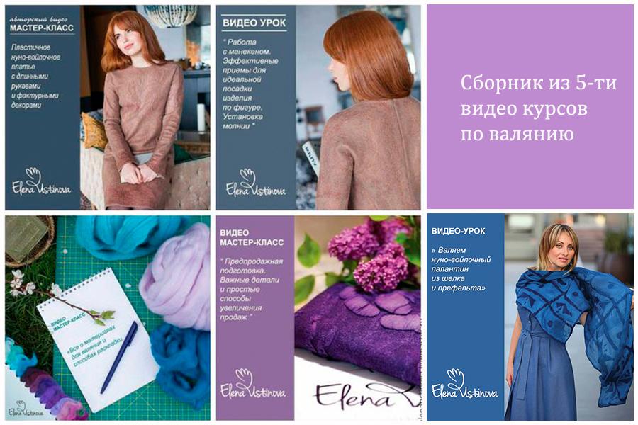 валяное платье нуно войлок елена устинова мастер класс курс видео elena ustinova felt dress nuno felted