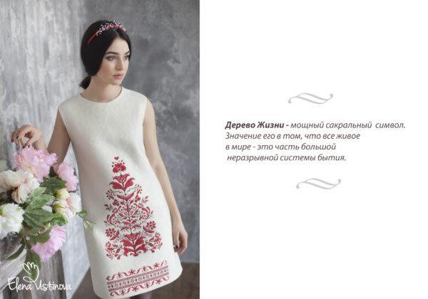елена устинова украинская вышивка вышиванка войлок валяние мастер классы валяние elena ustinova felted dress vishivanka