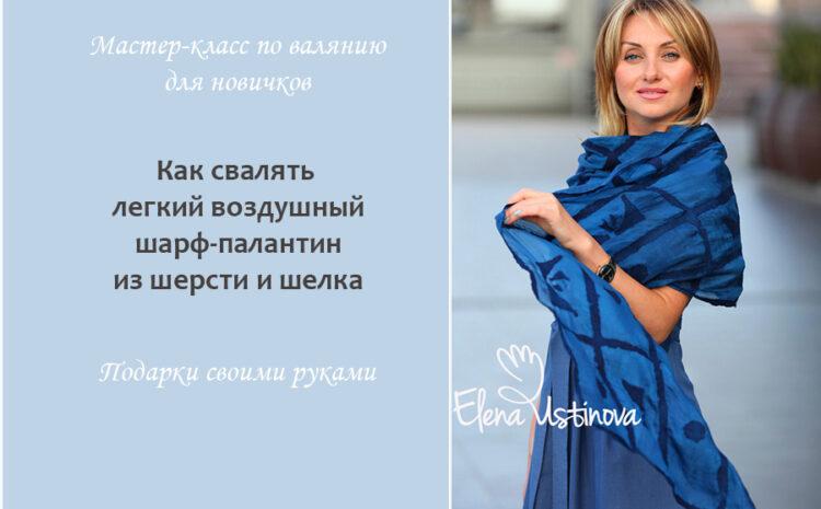 валяние для новичков начинающих нуно войлок нуно фелтинг мокрое валяние шарф палантин елена устинова nunofelting elena ustinova scarf