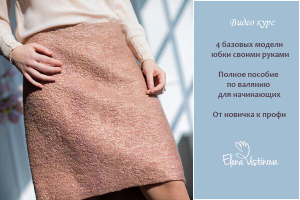 елена устинова юбка валяное нуно войлок мокрое валяние мастер классы elena ustinova felt nuno felting handmadefelt feltingwool feltingtutorial базовые модели
