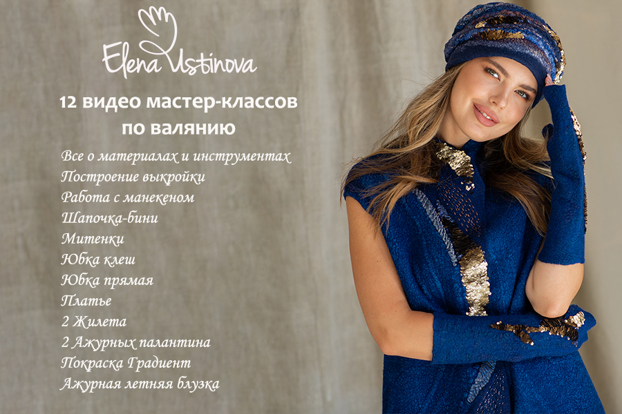 nuno felting elena ustinova валяние шапка юбка платье жилет жакет митенки варежки летний ажурный палантин все о валянии мокрое одежда